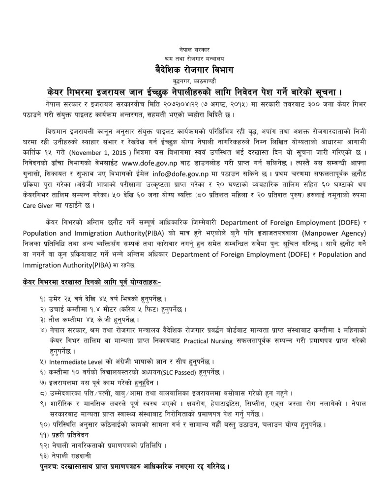 Notice for Nepalese People regarding Caregiver Israel Application Form