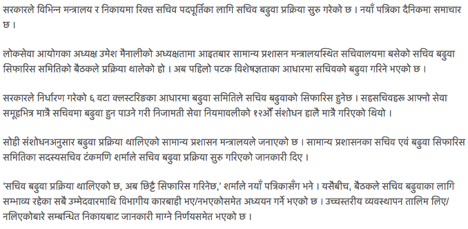 vacant post to be filled by government of Nepal