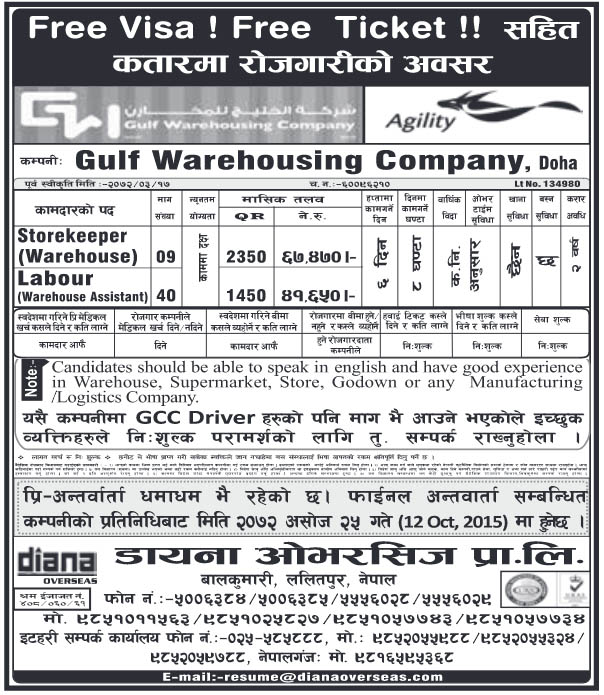 Jobs in Qatar at GULF WAREHOUSING COMPANY