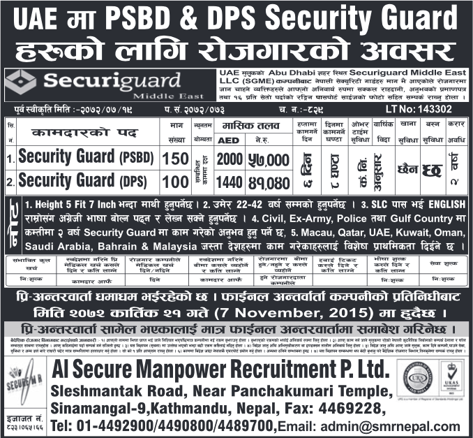Security Guard Psbd Amp Dps In Uae