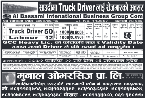 Truck Driver & Labour in Saudi Arabia