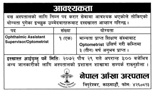 Ophthalmic Assistant SupervisiorOptometrist – Optometrist Job Description