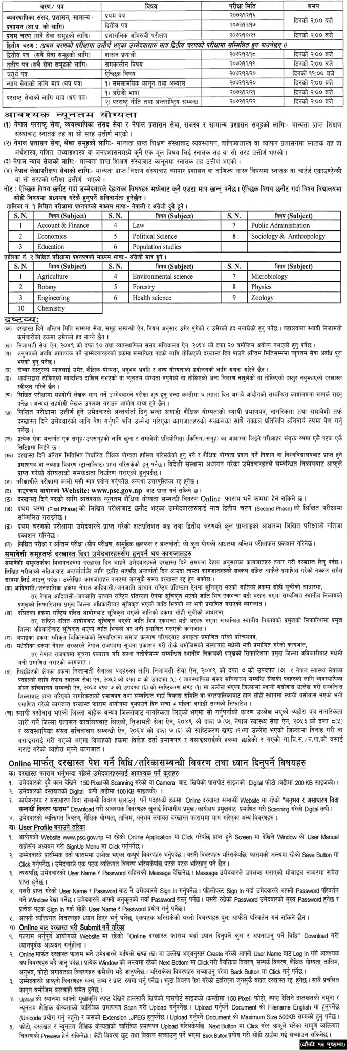 public service commission vacancy  lok sewa aaayog