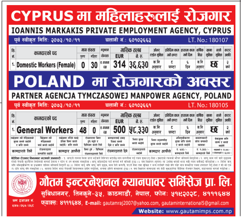 Job Vacancy In Cyprus And Poland For Nepali Male And Female