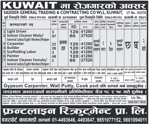 Job Demand From adder General Trading & Contracting Co WLL , Kuwait