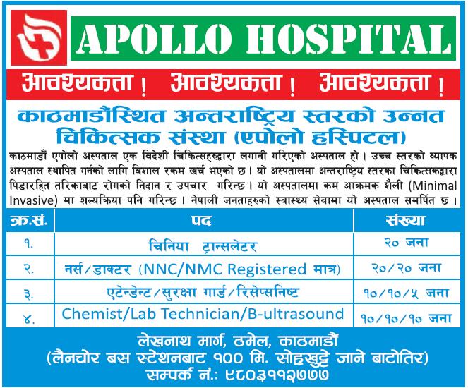 JOB VACANCIES IN APOLLO HOSPITAL