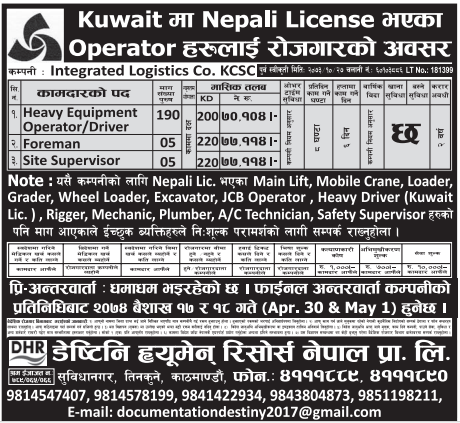 Job Demand From Kuwait, Driver, Foreman, Supervisor