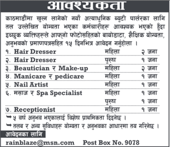 job - Beautician Job Description