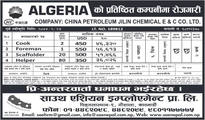 Job Vacancy In China Petroleum Jilin Chemical E & C Co  Ltd
