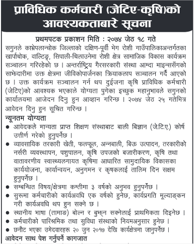 Job Vacancy In Agricultural Sector – Job Finder in Nepal