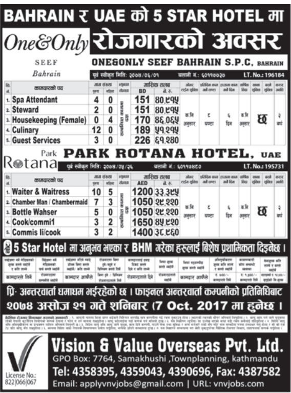 Job Demand From 5 Star Hotel Of Bahrain And UAE
