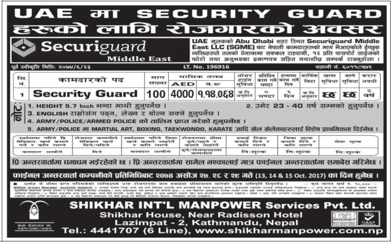 Securi Guard