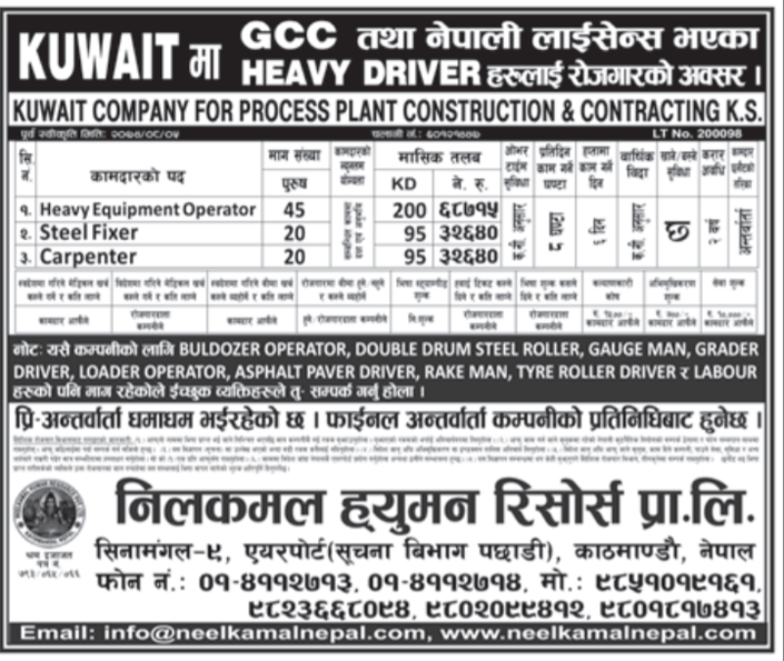 Job Demand From Kuwait, Job Vacancy In KUWAIT COMPANY FOR PROCESS ...