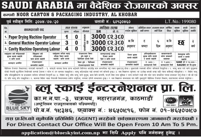 Job Demand From Saudi Arabia, Job Vacancy In Various Position, Job