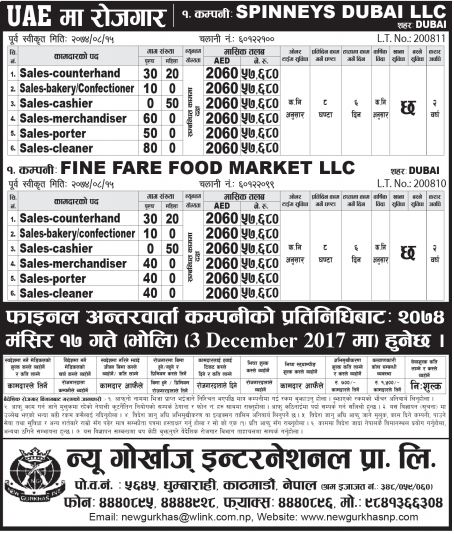 Job Demand From Uae Job Vacancy In Two Different Company