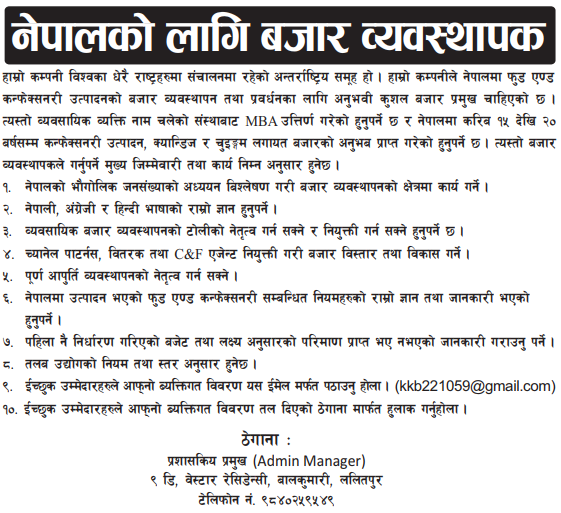 nepal and multinational companies An fmcg, multinational company based in bvi & uae having branch office at kathmandu is offering exciting opportunities for following posts:.