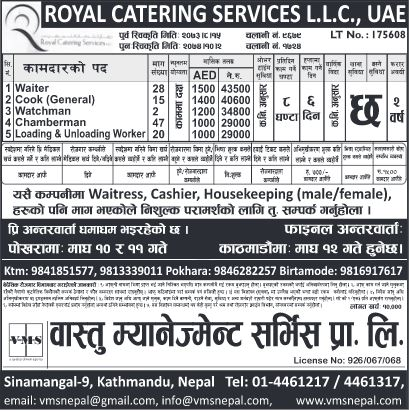Job Demand From UAE, Job Vacancy In Royal Catering Services
