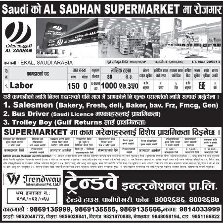 Job Demand From Saudi Arabia, Job Vacancy In Ekal Company