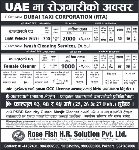 Job Demand From UAE, Job Vacancy In Two Different Company of UAE,Job