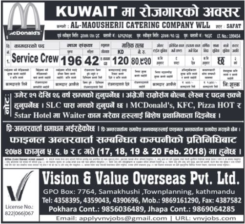 job demand from kuwait  job vacancy in al