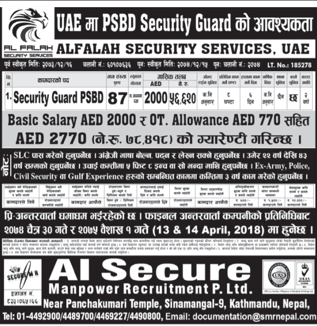 PSBD Security Guard Urgent Demand From Alfalah Security Services, UAE