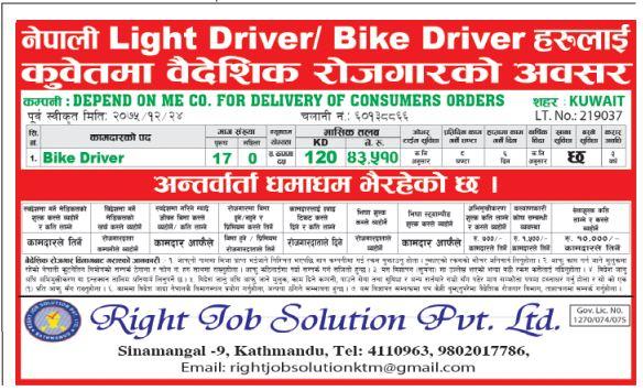 Job Demand From Kuwait,Job Vacancy For Bike Driver,Job Vacancy In