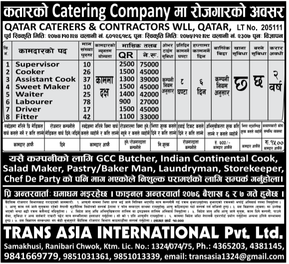 Job Vacancy In QATAR CATERERS & CONTRACTORS WLL,Job Vacancy For