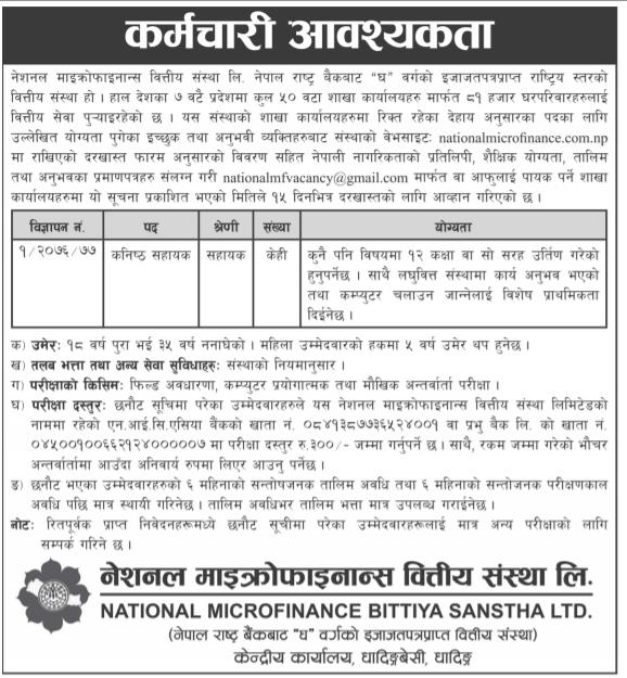 job vacancy in national microfinance bittiya sanstha ltd